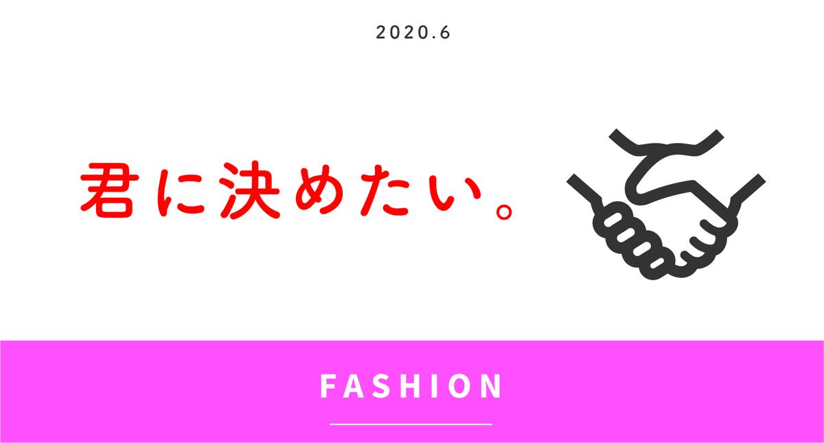 f:id:otama_log:20200619152327j:plain