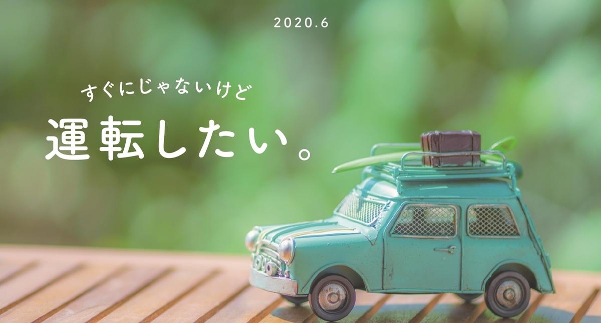 f:id:otama_log:20200620092333j:plain