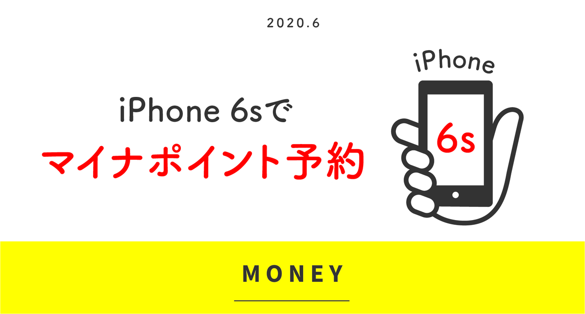 f:id:otama_log:20200622143800j:plain