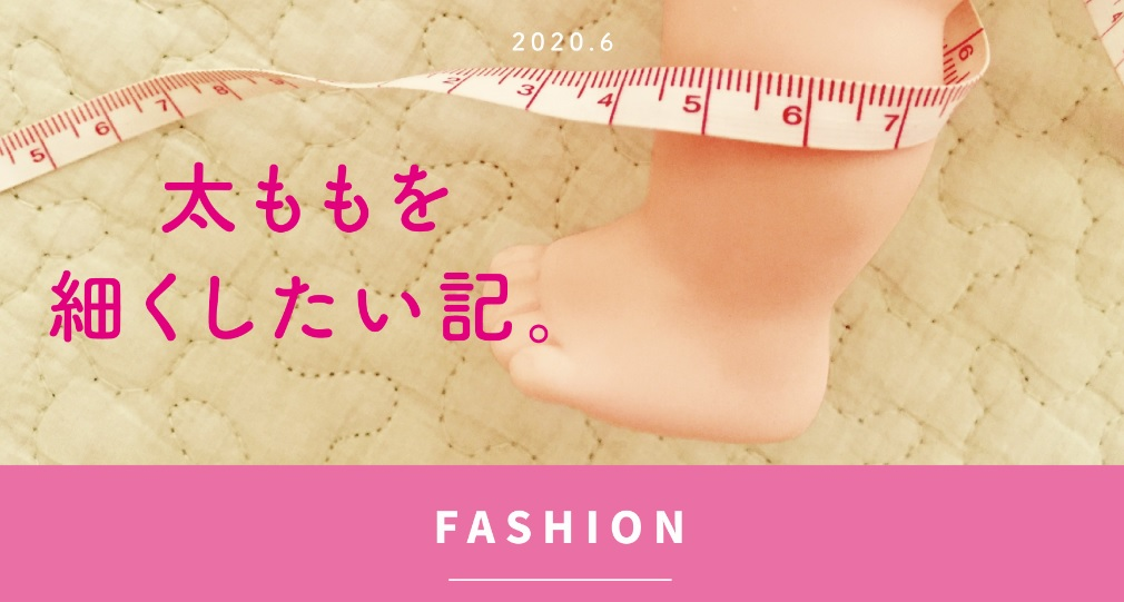 f:id:otama_log:20200625133514j:plain