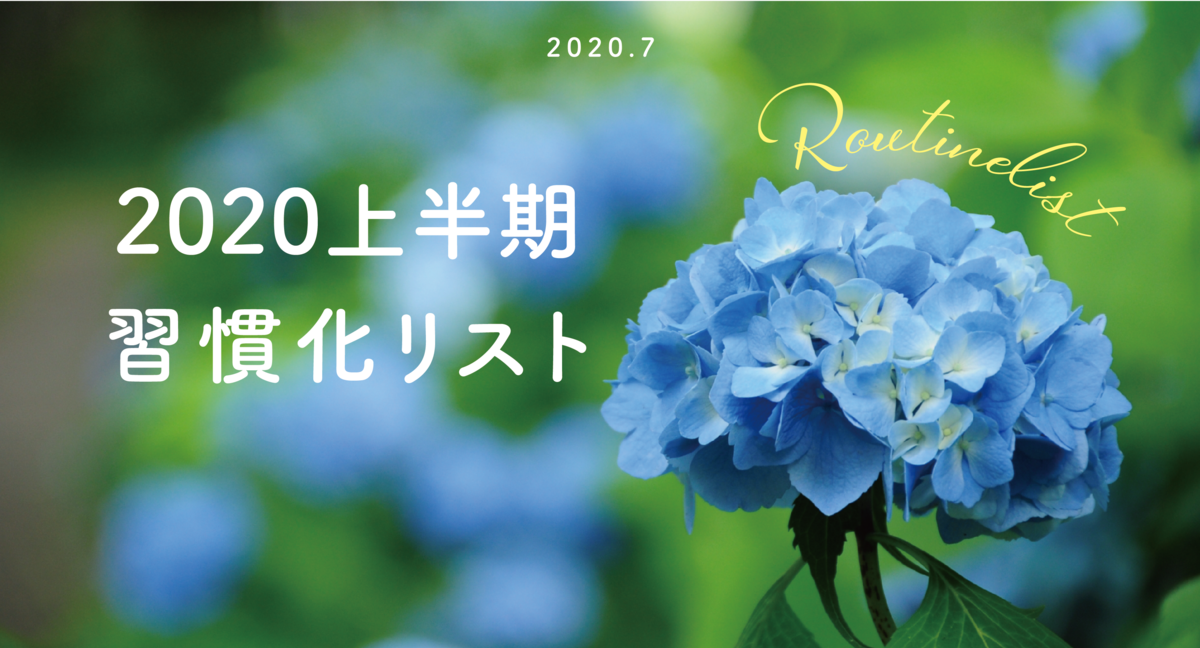 f:id:otama_log:20200630154405p:plain