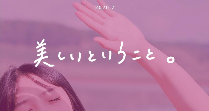f:id:otama_log:20200730105004j:plain