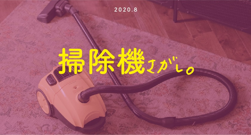 f:id:otama_log:20200808233104j:plain