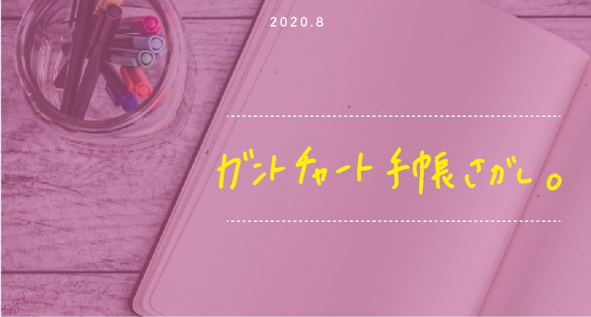 f:id:otama_log:20200829230901j:plain