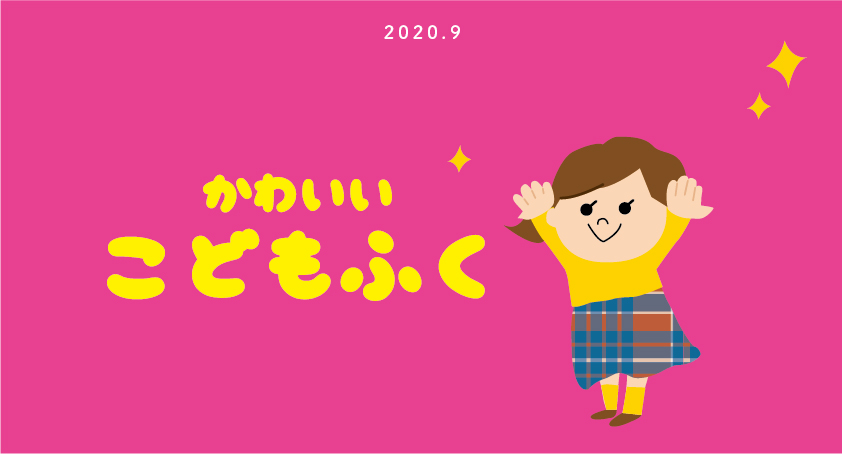 f:id:otama_log:20200917123327j:plain