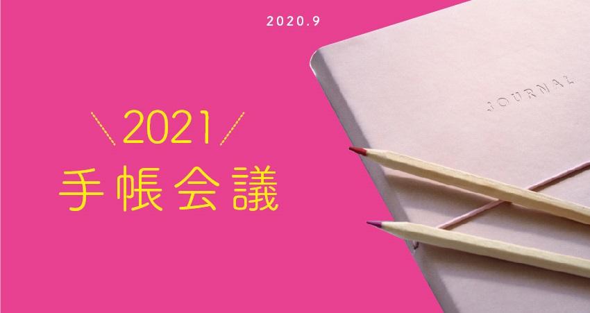 f:id:otama_log:20200917145949j:plain