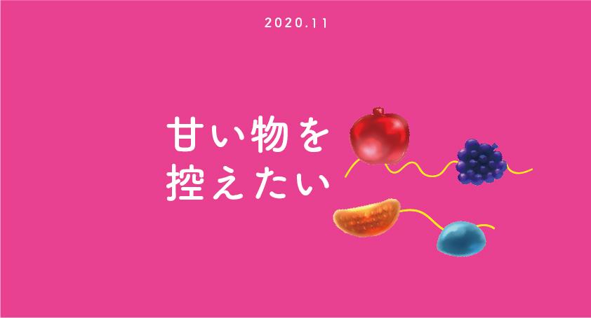 f:id:otama_log:20201116140856j:plain