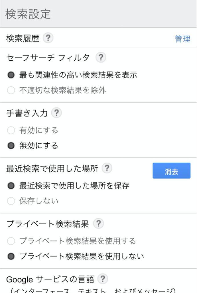 f:id:otamachang:20170405205436p:plain