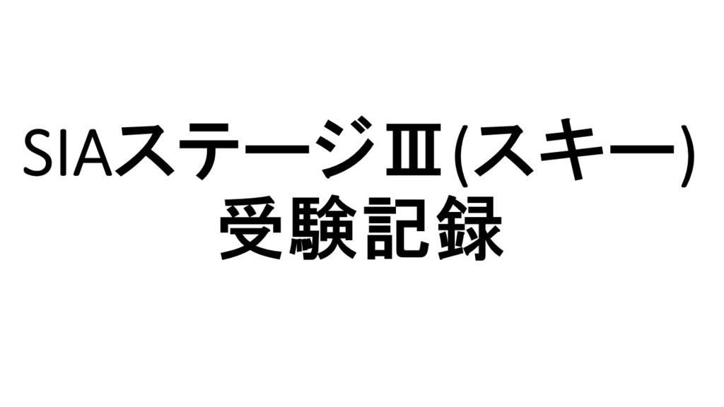 f:id:otamaki:20170220210541j:plain