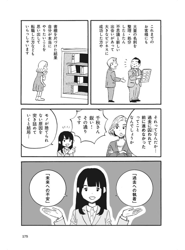 f:id:otamaki:20170417002602p:plain