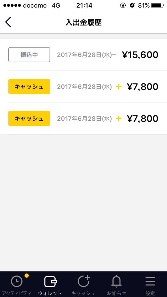 f:id:otamaki:20170628215958p:plain