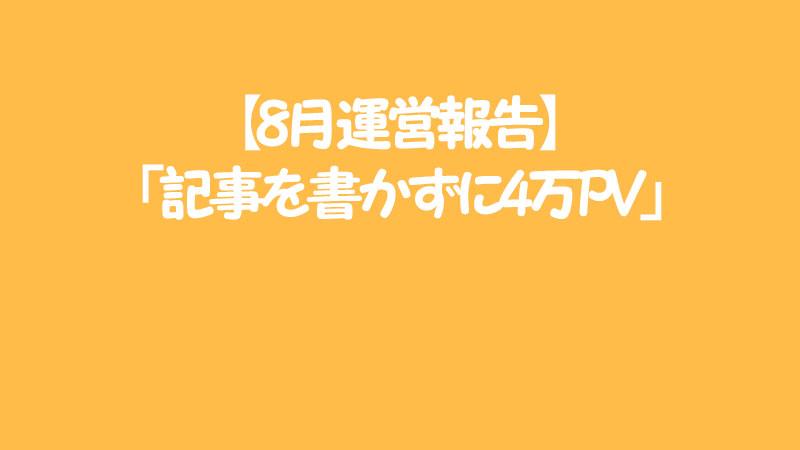 f:id:otamaki:20170830221526j:plain