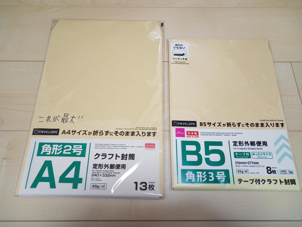 f:id:otamama213:20191219101400j:plain