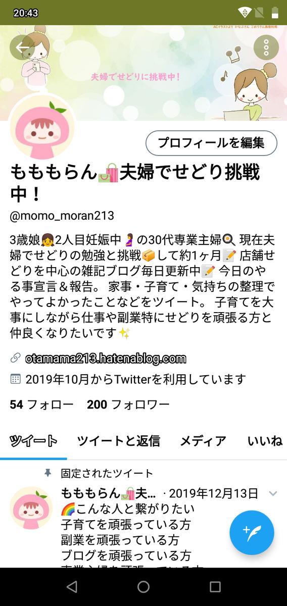 f:id:otamama213:20200114121216p:plain