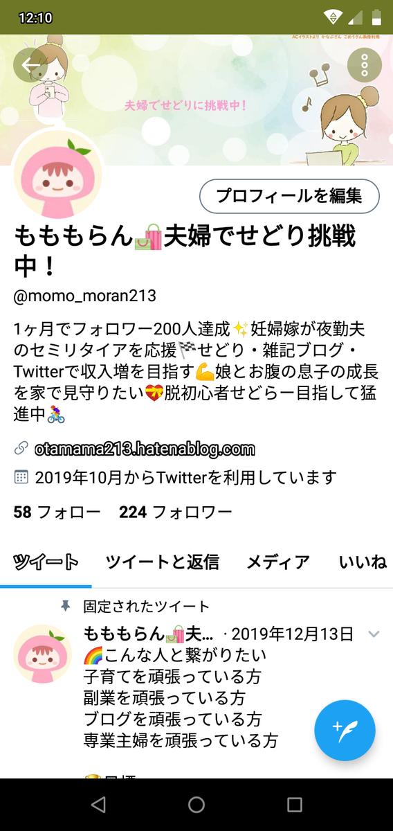 f:id:otamama213:20200114121226p:plain