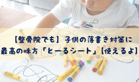 子供 落書き 対策