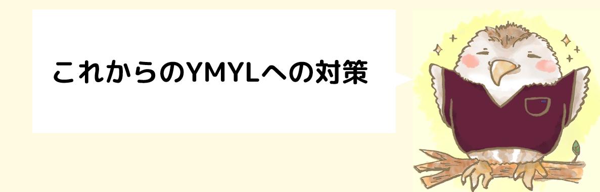 YMYL 健康アップデート ブログ