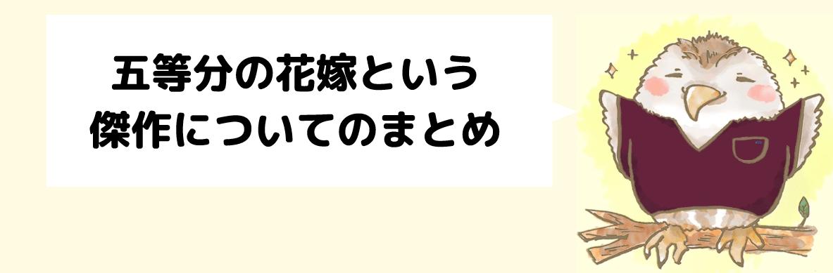 ラブコメ おすすめ 漫画 五等分の花嫁