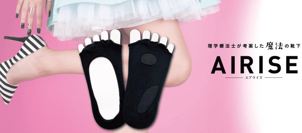 エアライズ 靴下 感想 口コミ