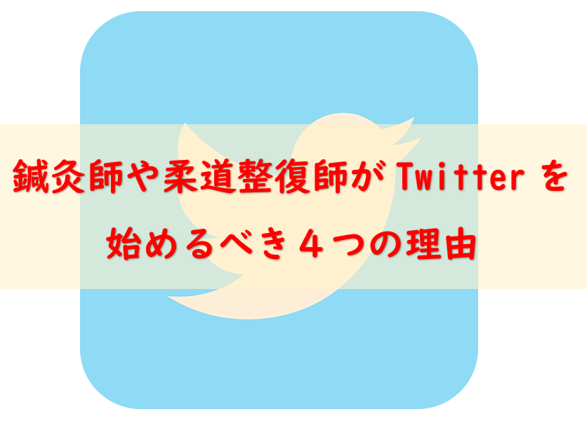 鍼灸師 柔道整復師 Twitter