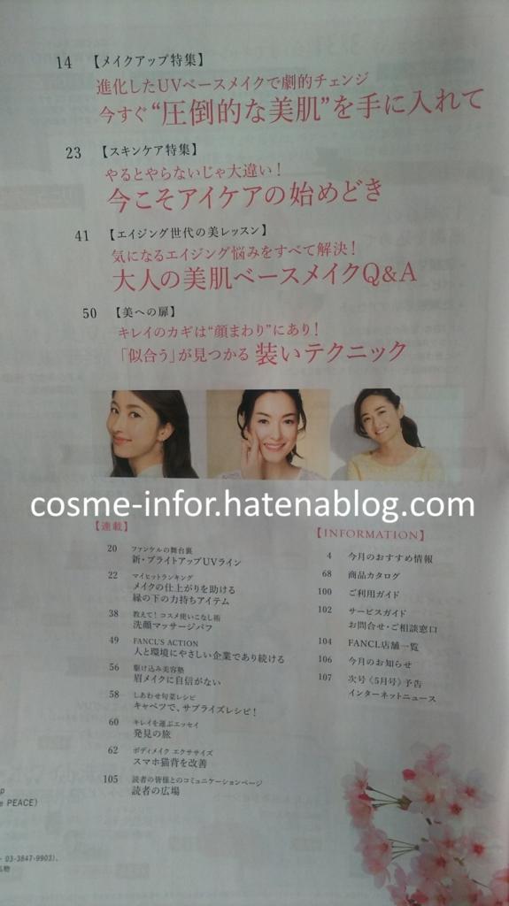 f:id:otamesi_fancl:20170412001053j:plain