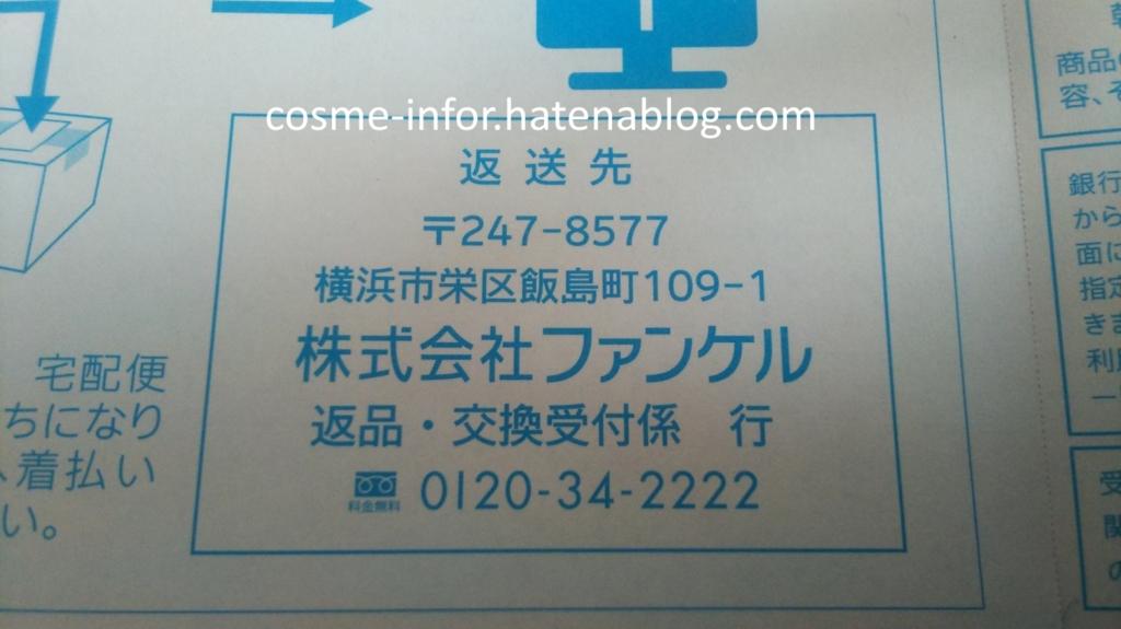 f:id:otamesi_fancl:20170412001150j:plain
