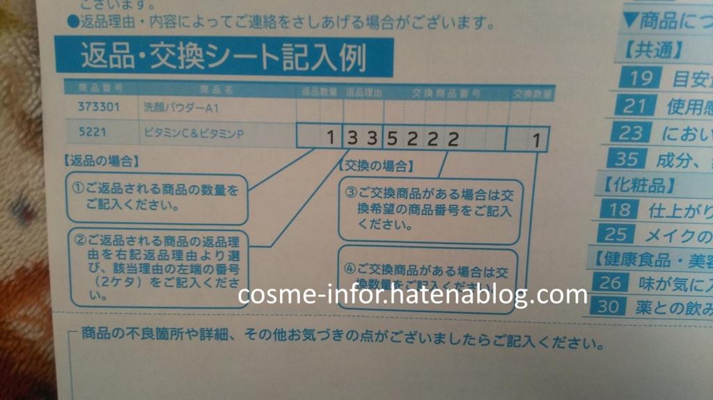 f:id:otamesi_fancl:20170412001219j:plain