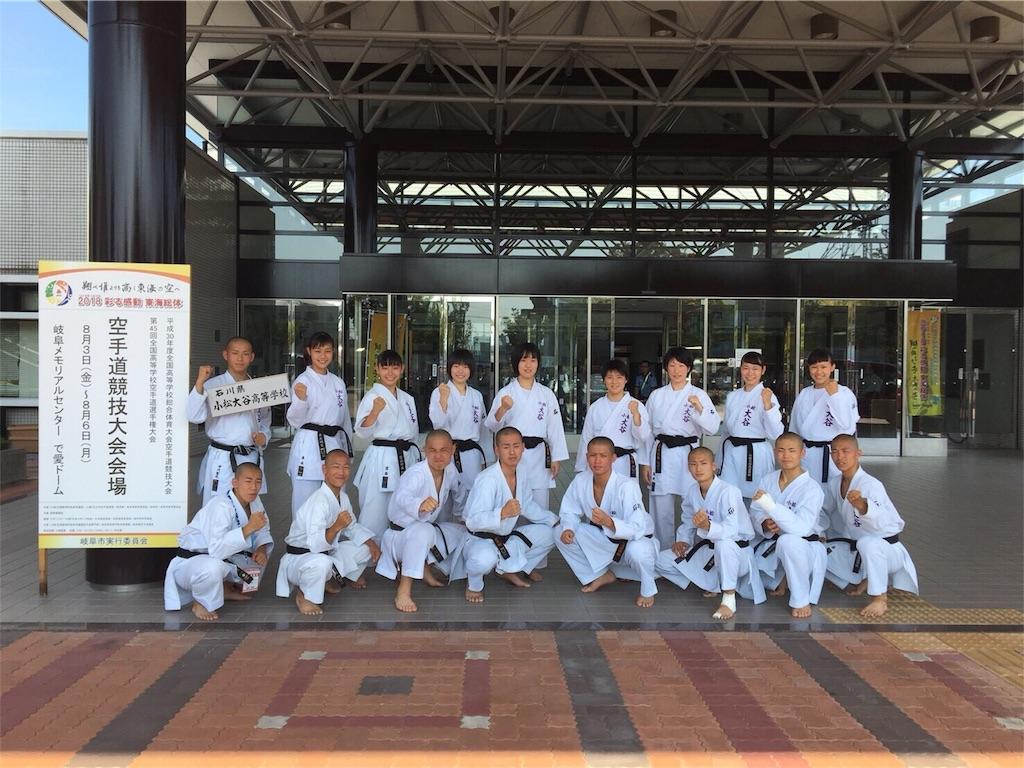 f:id:otani-karate:20180807152520j:image:w360