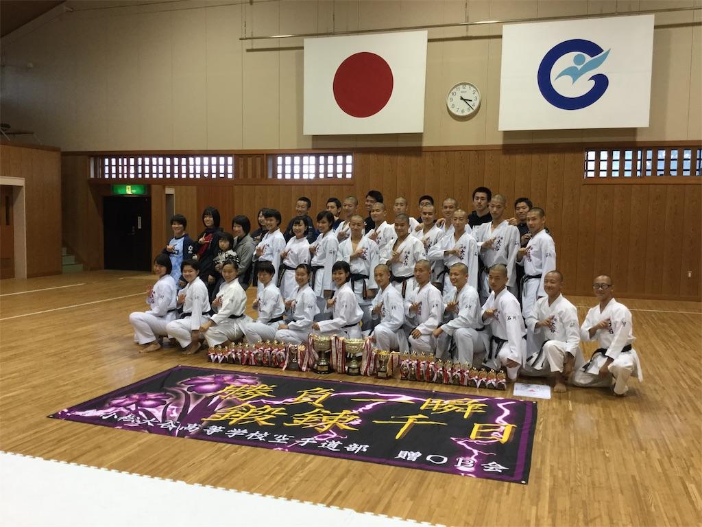 f:id:otani-karate:20181030212054j:image:w360