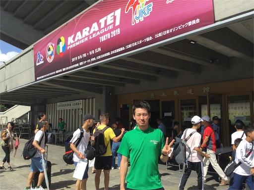 f:id:otani-karate:20190908162308j:image