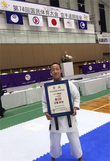 f:id:otani-karate:20190928204208j:image
