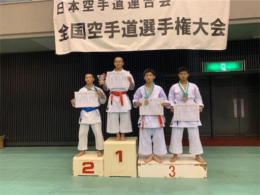 f:id:otani-karate:20191008102013j:image