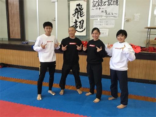f:id:otani-karate:20200108114908j:image