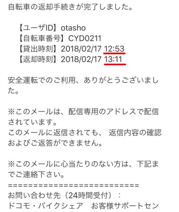f:id:otasho:20180217210414p:plain