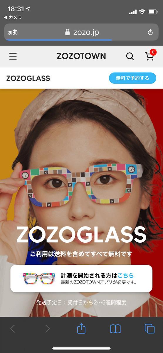 ZOZOのウェブへ移動。サイケな色味のメガネにだんだん慣れてきた