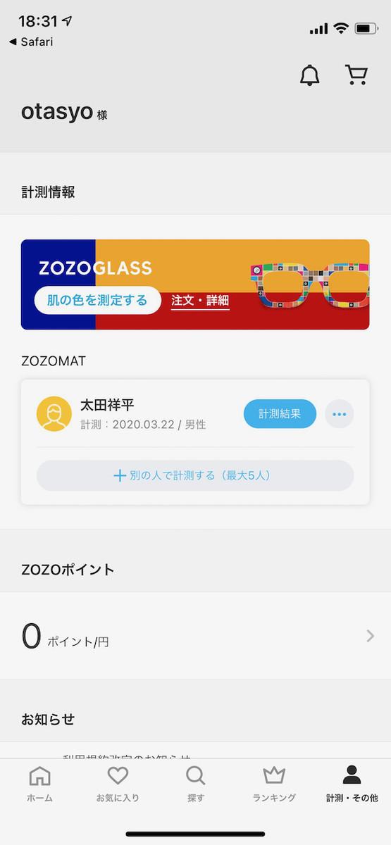 ZOZOTOWNアプリ内のZOZOGLASS画面