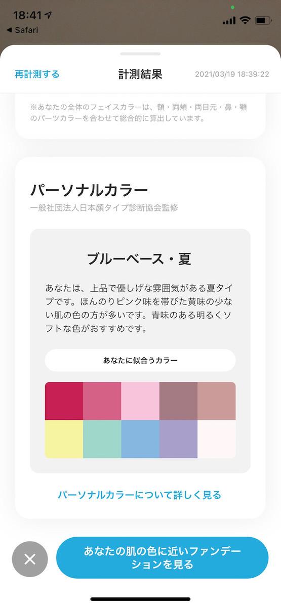 自分に合う色を表示してくれるのはいいですね!