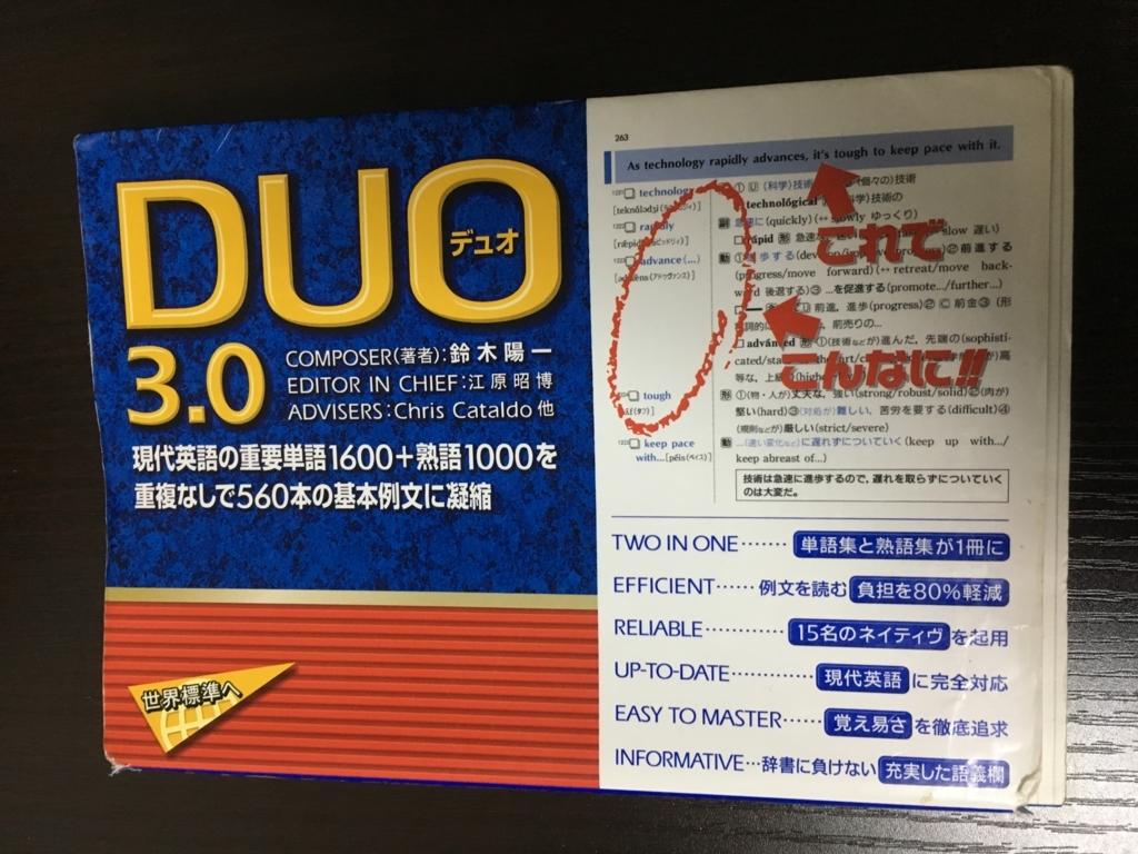 f:id:otasuke0411:20170824202004j:plain