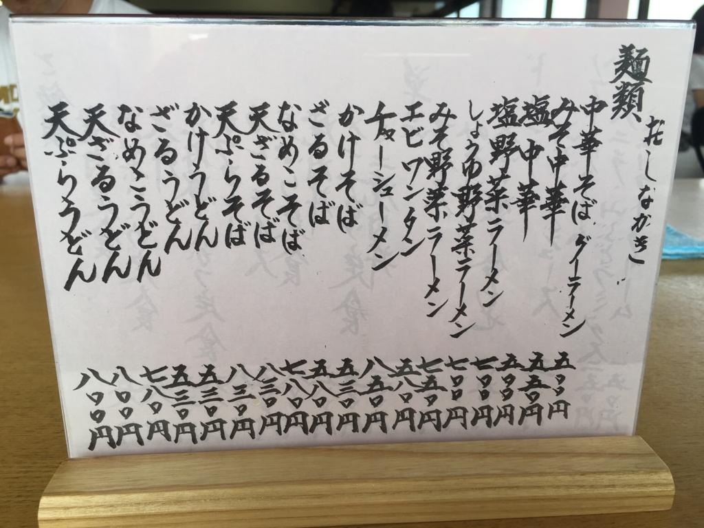 f:id:otasuke0411:20170828205228j:plain