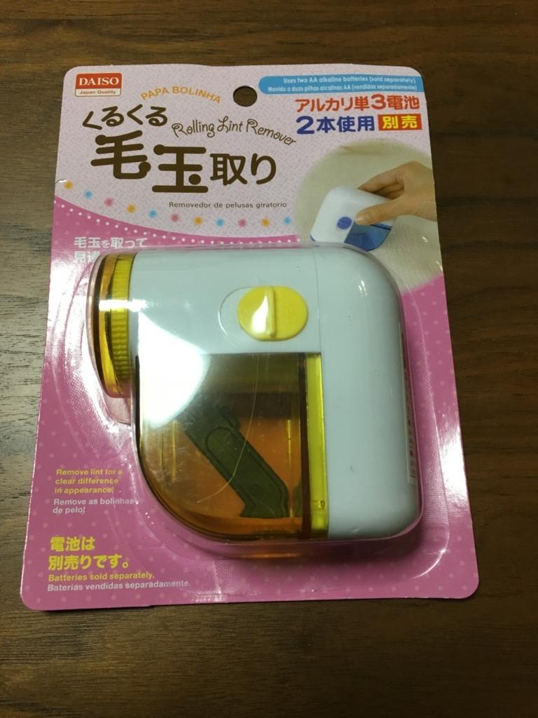 f:id:otasuke0411:20170831200903j:plain