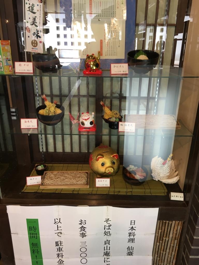 f:id:otasuke0411:20170918210541j:plain