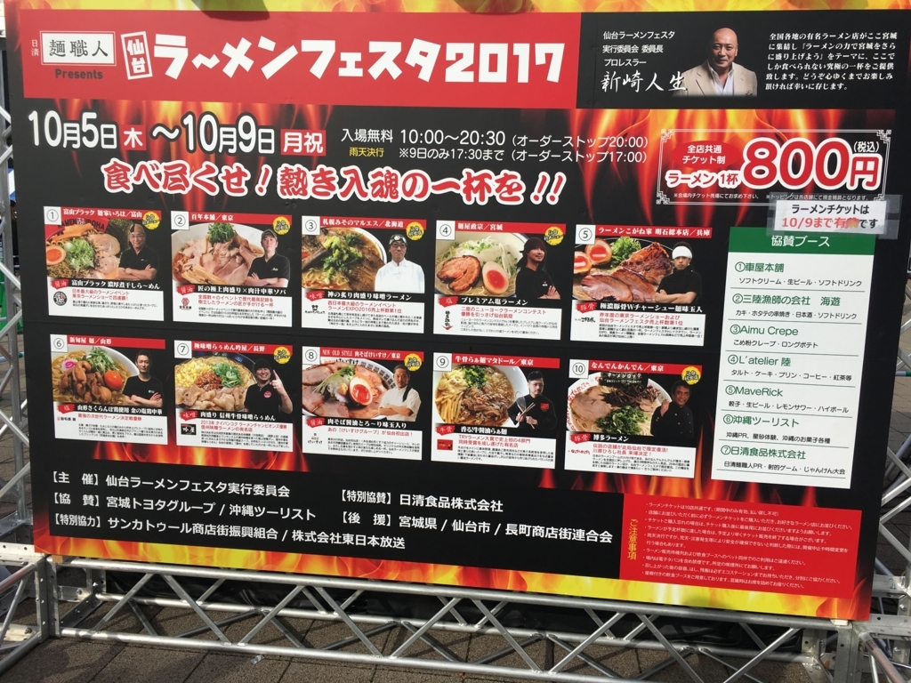 f:id:otasuke0411:20171008213546j:plain