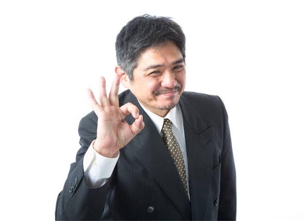f:id:otasukekokugo:20190627064108j:image
