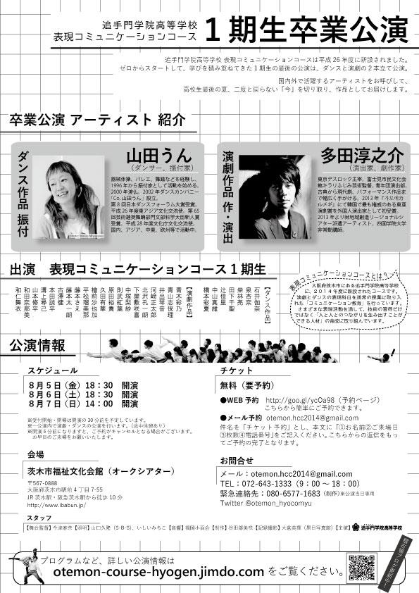 f:id:otemon-hcc2014:20160702114341j:plain