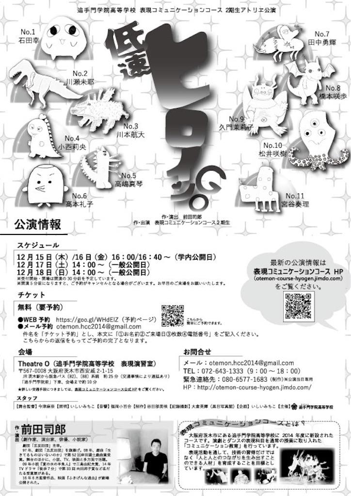 f:id:otemon-hcc2014:20161122194236j:image