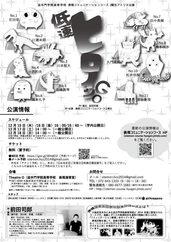 f:id:otemon-hcc2014:20161205201109j:plain