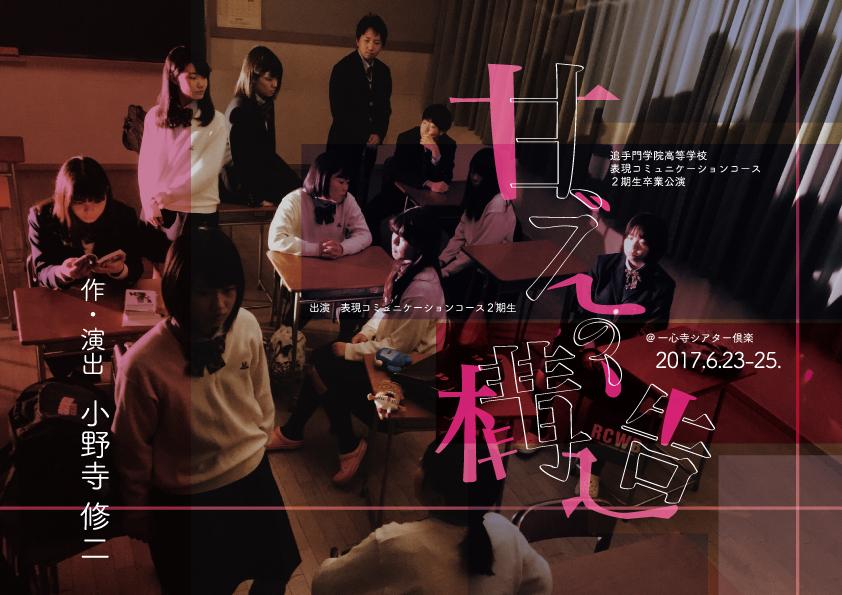 f:id:otemon-hcc2014:20170427210503j:plain