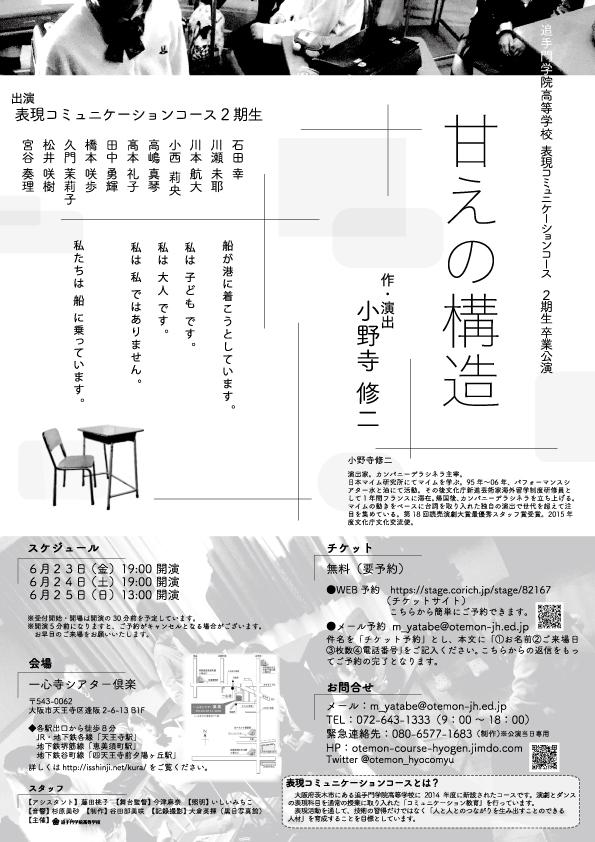 f:id:otemon-hcc2014:20170427210511j:plain