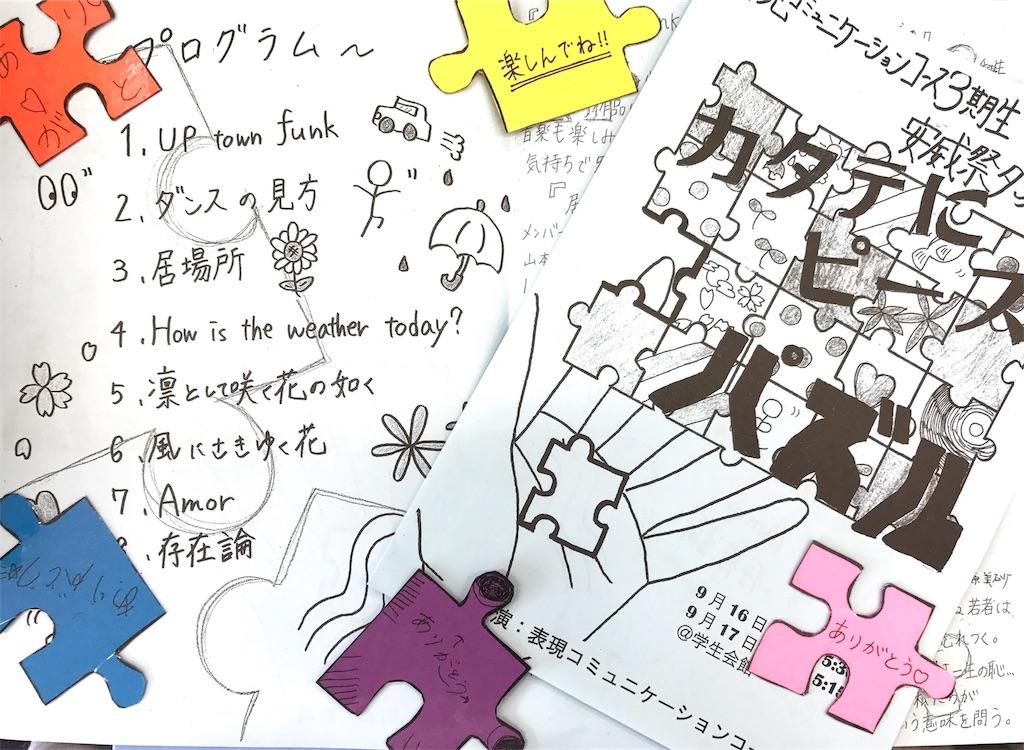f:id:otemon-hcc2014:20170919161320j:image