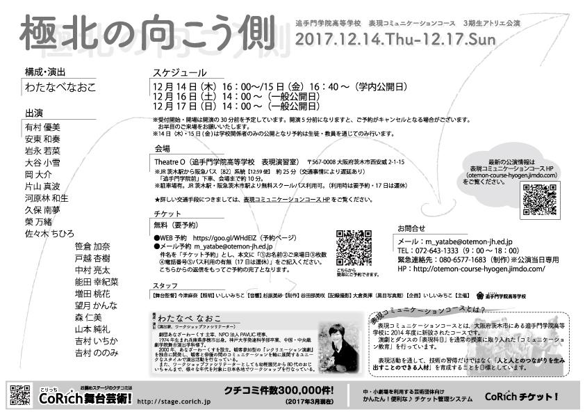 f:id:otemon-hcc2014:20171118105729j:plain